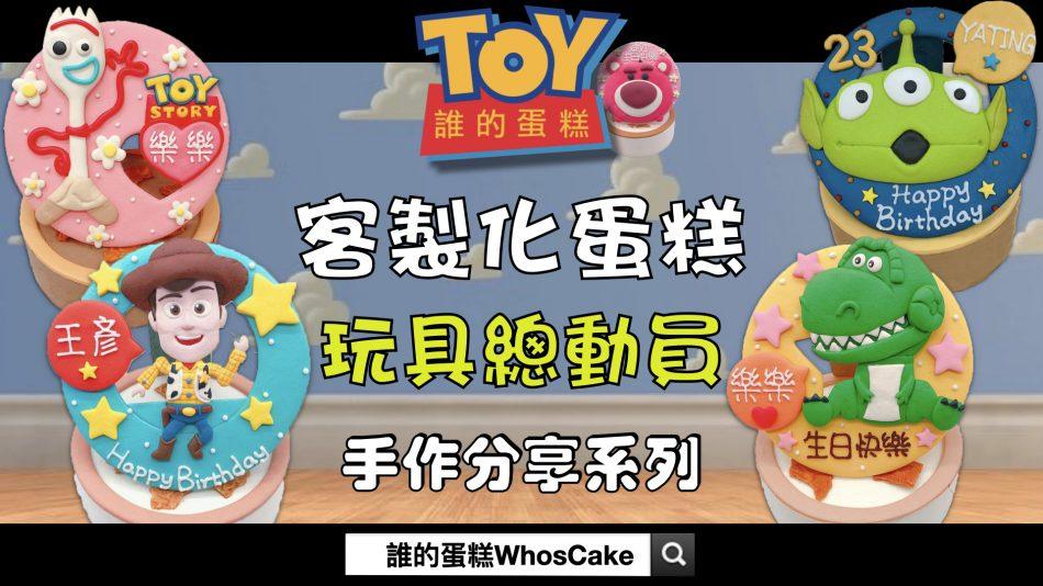 2020玩具總動員造型蛋糕推薦,胡迪生日蛋糕作品分享