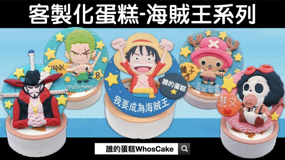 海賊王魯夫生日蛋糕推薦,索隆造型蛋糕作品分享