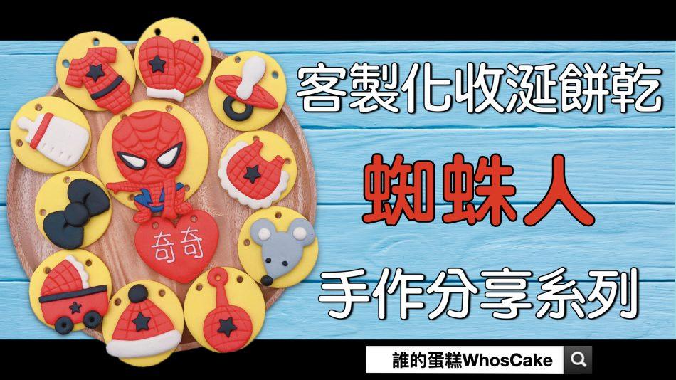 2020年寶寶收涎餅乾推薦,蜘蛛人客製化平價收涎餅乾宅配