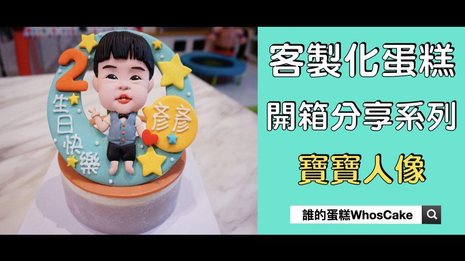 寶寶生日蛋糕推薦評價,客製化人像造型蛋糕開箱心得
