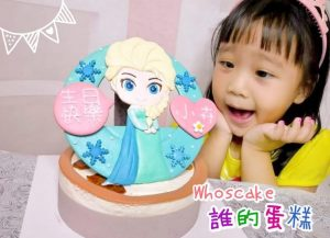 艾莎Elsa公主生日蛋糕推薦,小朋友最愛的造型蛋糕開箱