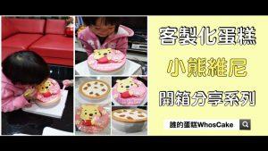 台北小熊維尼生日蛋糕推薦,客製化蛋糕宅配開箱分享