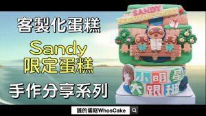 台北動物森友會造型蛋糕,Sandy限定生日蛋糕心得分享