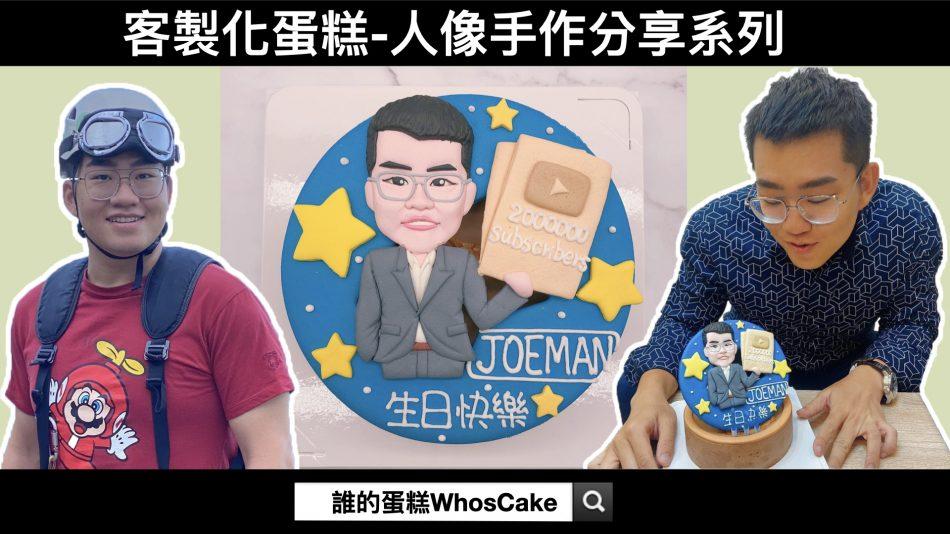 Joeman生日蛋糕推薦開箱,九妹人像造型蛋糕心得分享!