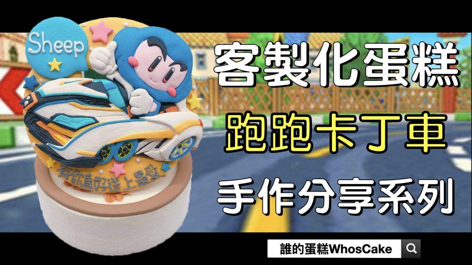 台北跑跑卡丁車造型蛋糕推薦,藍寶生日蛋糕作品分享
