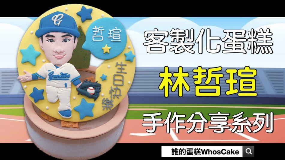 Q版人像林哲瑄生日蛋糕推薦,中華職棒富邦悍將造型蛋糕作品分享