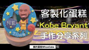 Kobe Bryant造型蛋糕推薦,台北NBA生日蛋糕作品分享
