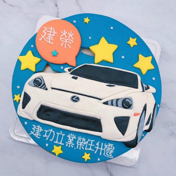 台北LEXUS汽車造型蛋糕 ,凌志車子生日蛋糕推薦