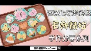 台北寶寶收涎餅乾推薦,卡娜赫拉收涎餅乾作品分享