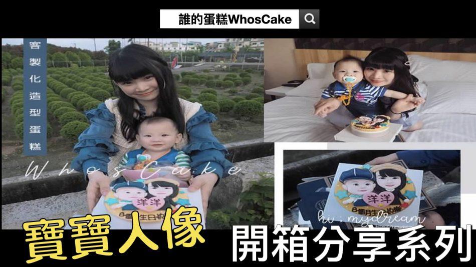 台北人像造型蛋糕推薦,寶寶生日蛋糕開箱分享
