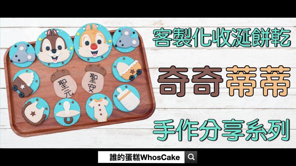 2021年寶寶收涎餅乾推薦,台北奇奇蒂蒂收涎餅乾作品分享