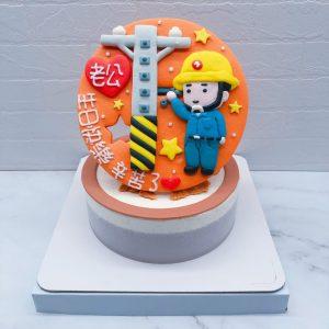 電力維修人員造型蛋糕推薦,台北客製化生日蛋糕宅配