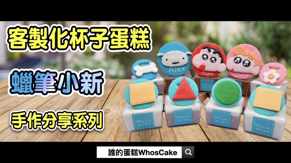 小朋友生日杯子蛋糕推薦,蠟筆小新卡通造型蛋糕分享