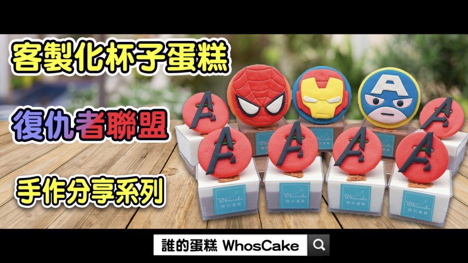 the-avengers-cupcake