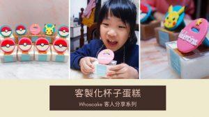 台北皮卡丘杯子蛋糕推薦,寶可夢慶生杯子蛋糕宅配分享