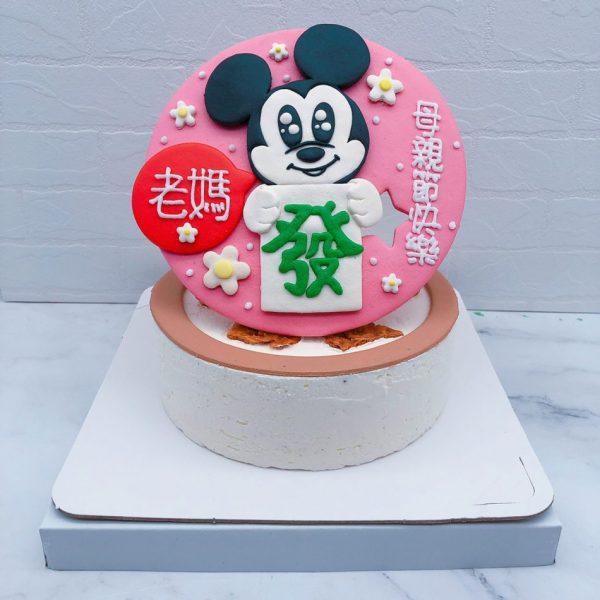 米奇生日蛋糕推薦,客製化麻將造型蛋糕宅配