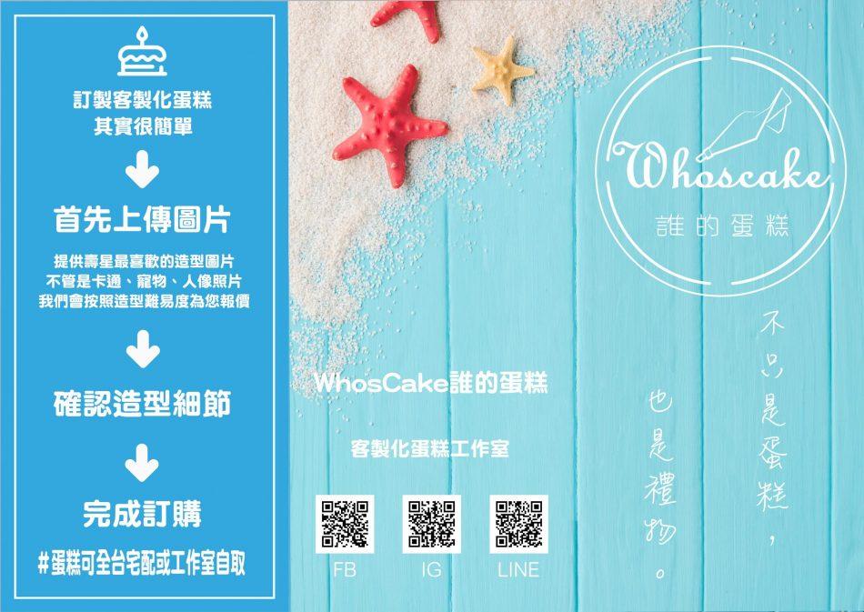 whoscake訂購流程